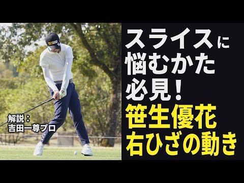 画像: オリンピックでも注目!笹生優花のスウィングをマネしてスライスを直そう! youtu.be