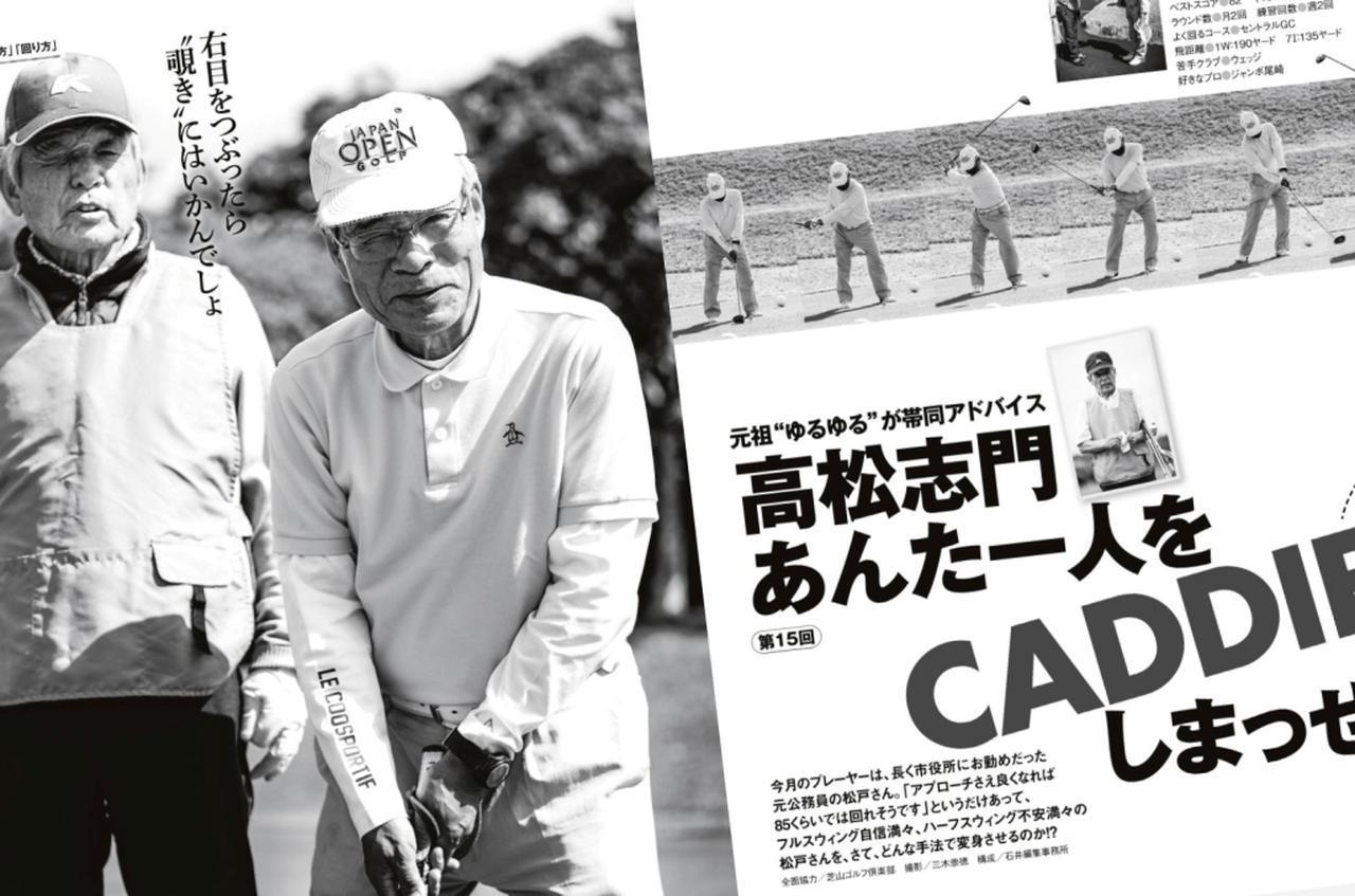 画像: 月刊ゴルフダイジェスト2021年9月号で紹介されていた、高松志門プロ流のアプローチのコツを実践!