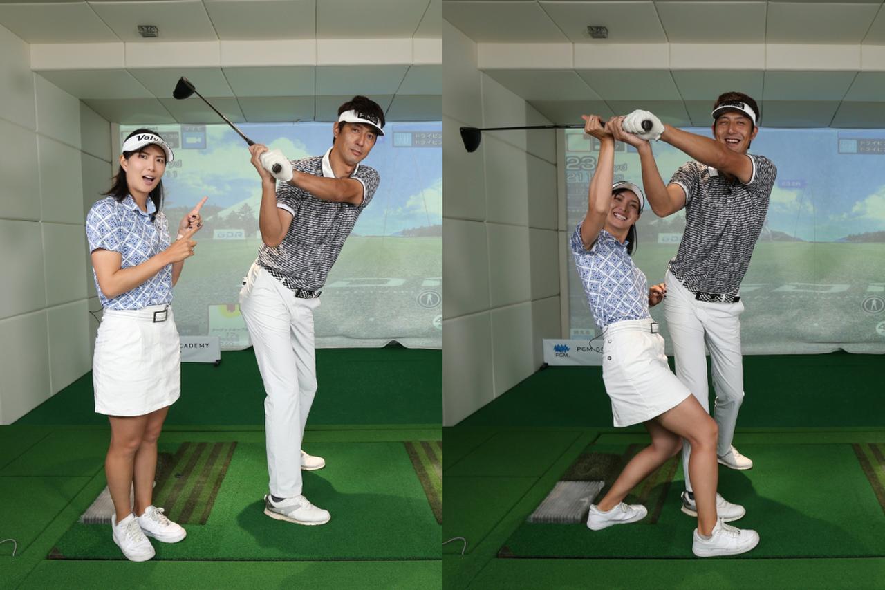 画像: クラブヘッドは飛球線方向側(左)ではなく体の背中側(右)へ向けて上げていくイメージが正解
