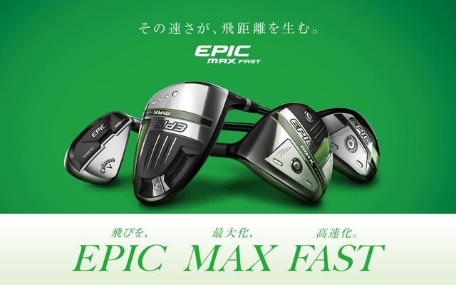 画像: EPIC MAX FAST   キャロウェイゴルフ公式サイト
