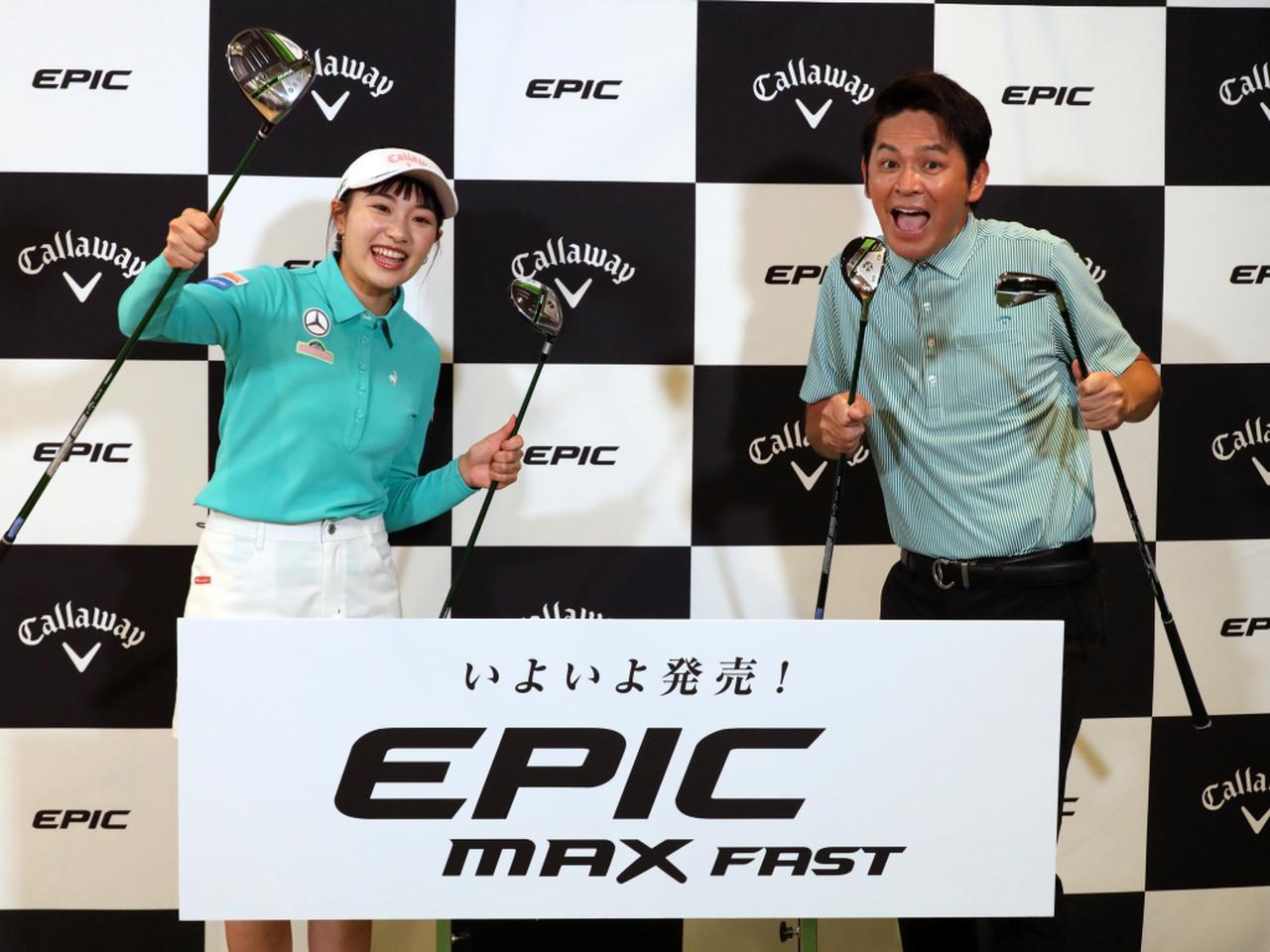画像: エピックマックスファストシリーズ発売を記念したイベントに登壇した三浦桃香(左)とますだおかだ・岡田(右)