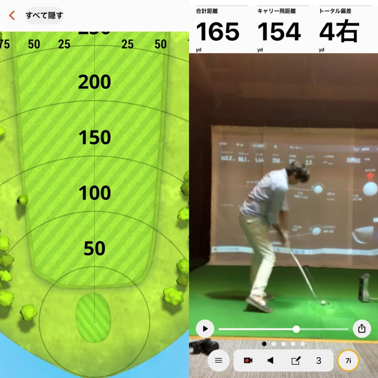画像: ショットのバラつきを見るための統計画面やスマホの動画機能を使って自動で録画してくれる機能も装備する