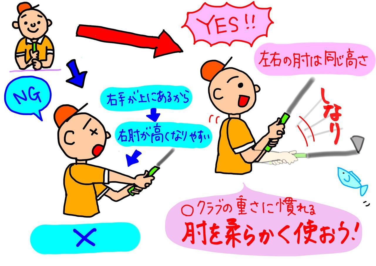 画像: 左右のひじは同じ高さにそろえよう。肘の高さにシャフトを構えて前後左右に揺らすように動かし、しなりを感じられるか確認してみよう