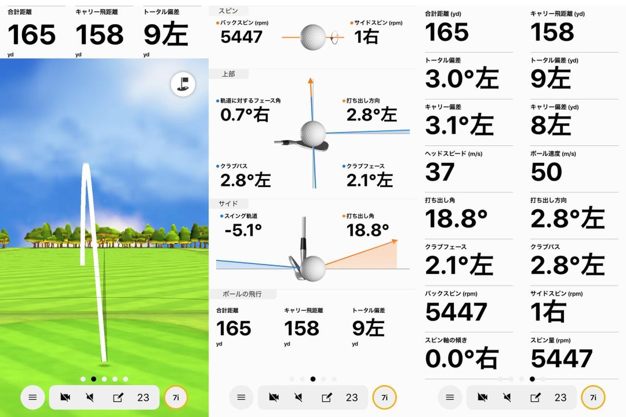 画像: 左から弾道と飛距離、クラブデータ、ヘッドスピードや初速を含めた数値をまとめた画面