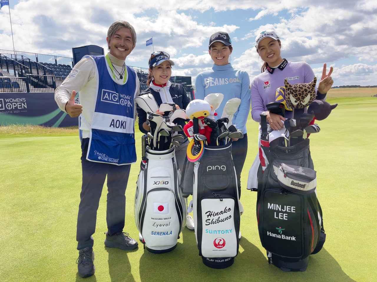 画像: 渋野日向子(真ん中右)、ミンジ―・リー(右)と練習ラウンドを行った青木瀬令奈(真ん中左)、大西翔太(左)