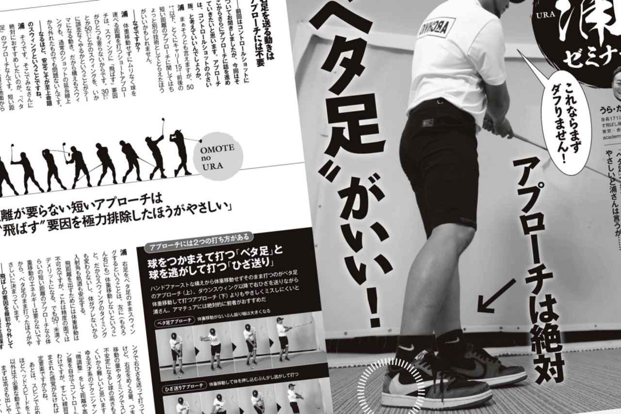 画像: 月刊ゴルフダイジェストで連載中の「解決! 浦ゼミナール」。2021年10月号で紹介されていた、ミスが少なくなるアプローチの打ち方を実践!
