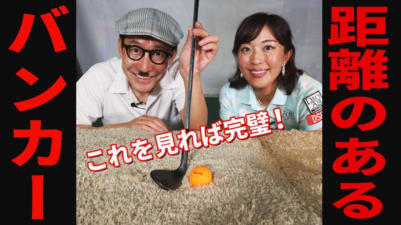 画像: 距離のあるバンカーショットはどう打つ? 小澤美奈瀬が芸人・ジョニ男に58度のウェッジで打つコツを伝授! youtu.be