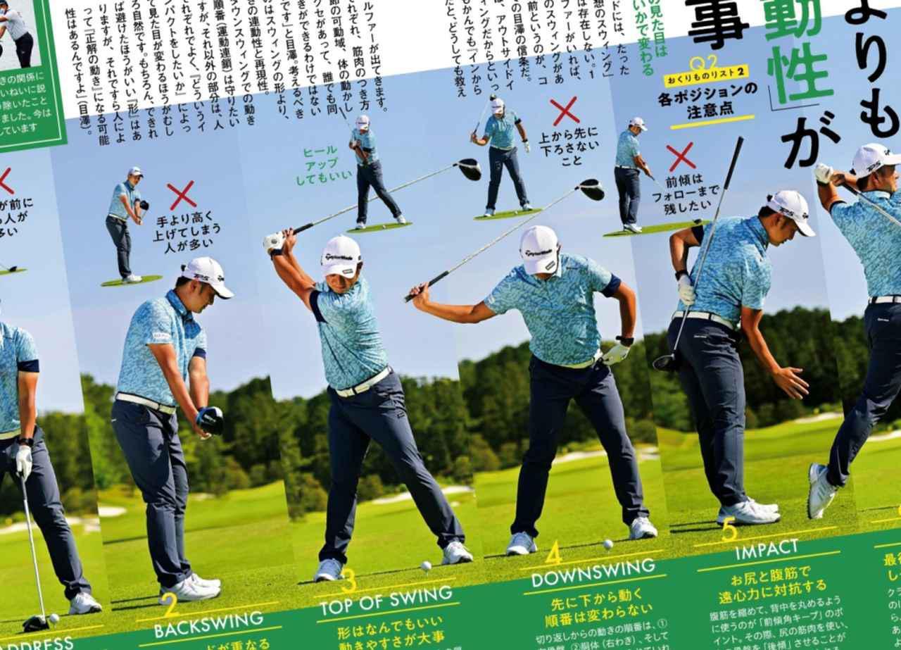 画像: 週刊ゴルフダイジェスト2021年8/24・31号で紹介されていた、目澤秀憲コーチが教える手打ちを直す練習ドリルを実践!