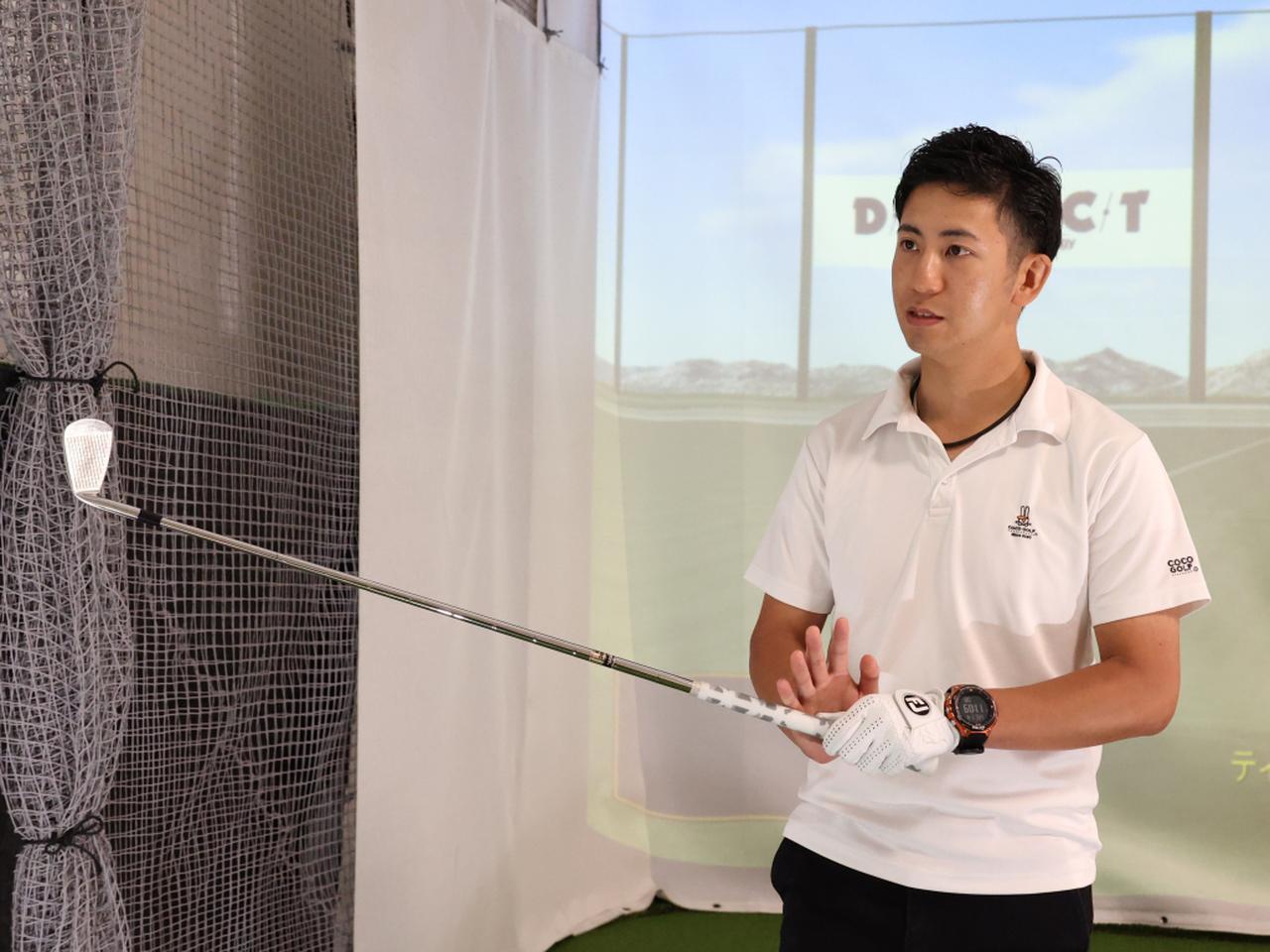 画像: 福田によれば、そもそもゴルフクラブ自体が特殊な道具。重量のあるヘッドの部分がシャフトの延長線上から外れた位置にあることで、ゴルフ独特のフェースの開閉といった動作が起こるという