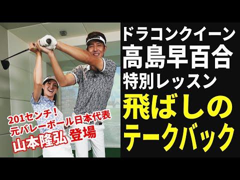 画像: スライスの原因はグリップにあった!? 元バレーボール日本代表・山本隆弘がドラコン女王・高島早百合に教わった「飛ばしのバックスウィング」 youtu.be