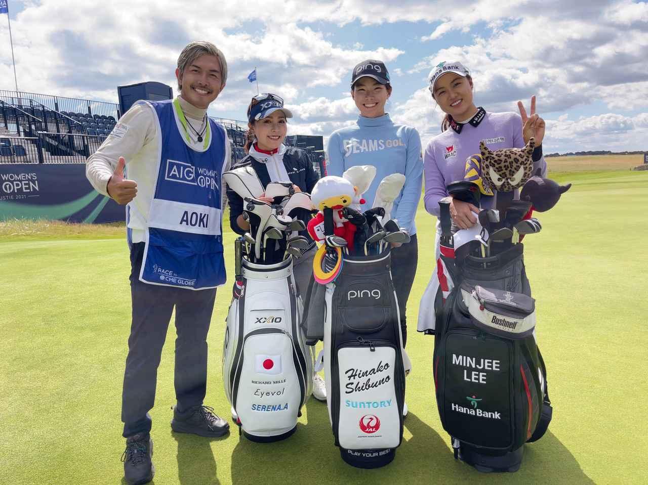 画像: 練習ラウンドを共にした渋野日向子(真ん中右)とミンジー・リー(右)