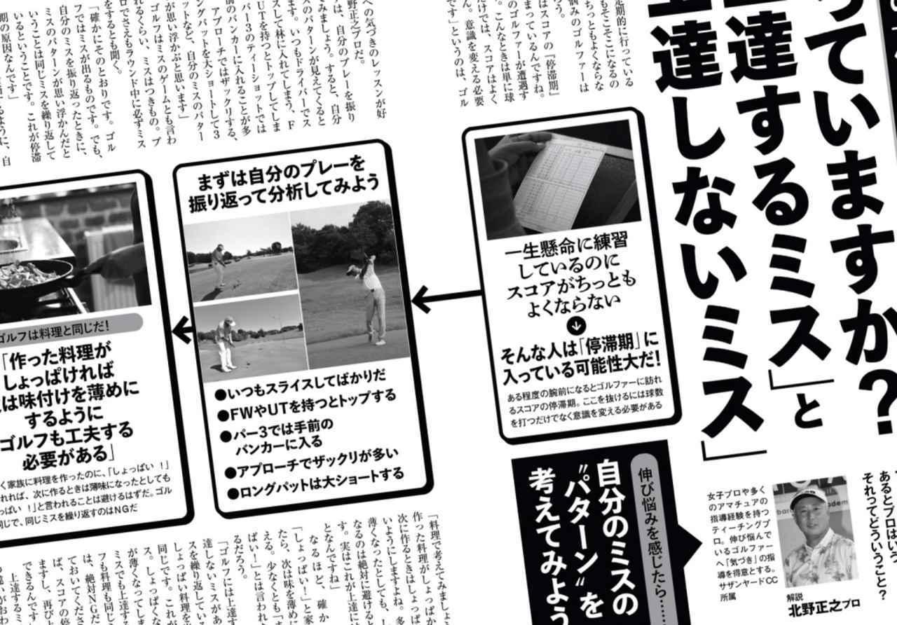 画像: 週刊ゴルフダイジェスト2021年9月14日号で紹介されていた、直したいミスと真逆のミスをあえてやる上達法を実践!