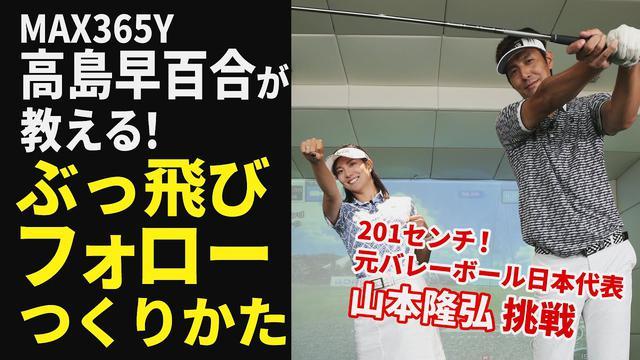 画像: 左腕は「招き猫」が正解!? ドラコン女王・高島早百合が元バレーボール日本代表・山本隆弘に授けたスライスをなくすフォローの作り方 youtu.be