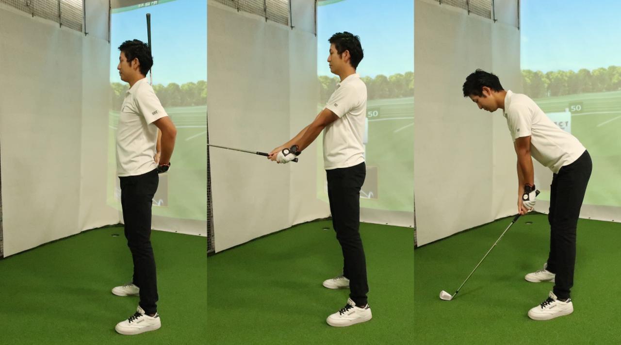 画像: 写真B:背筋を伸ばして立ち(左)、写真Aの腕の状態を作ったら、そのまま前腕を真っすぐ伸ばしてクラブを握る(中)。グリップエンドと体の距離が握り拳+親指1本ぶんの状態をキープしながらヘッドが接地するまで前傾してみよう
