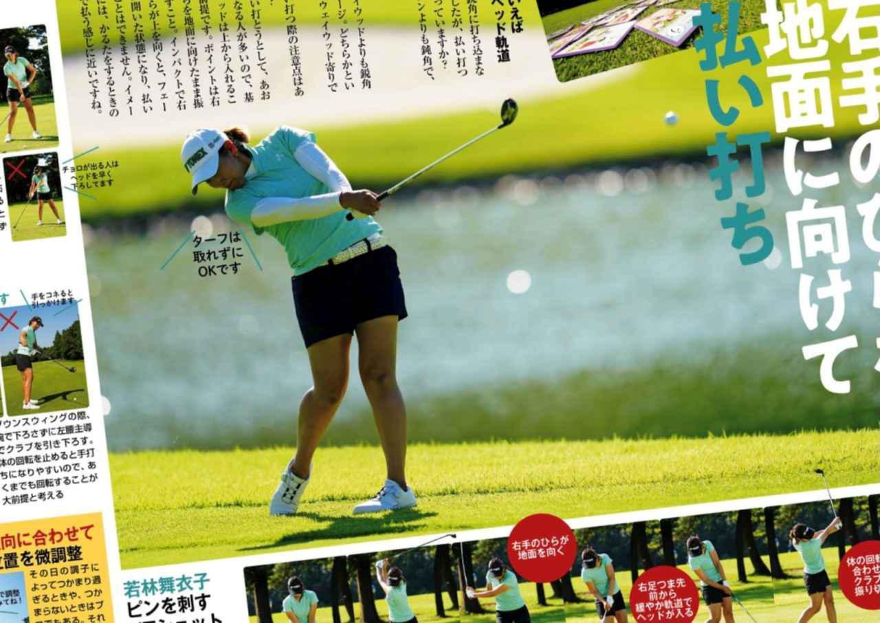 画像: 週刊ゴルフダイジェスト2021年9月21日号で紹介されていた、若林舞衣子プロのUT練習法を実践!
