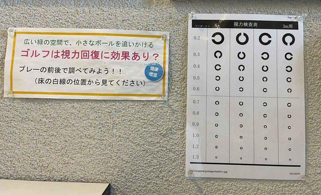 画像: 川口市浮間ゴルフ場には視力検査表が掲示されている