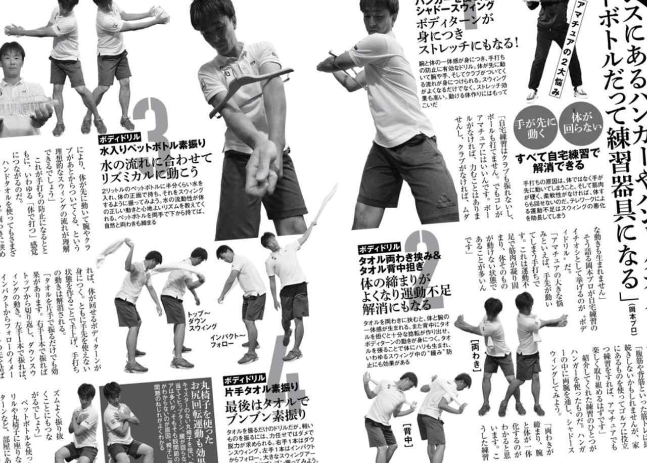 画像: 週刊ゴルフダイジェスト2021年9月28日号で紹介されていた、自宅でできる練習法を実践!