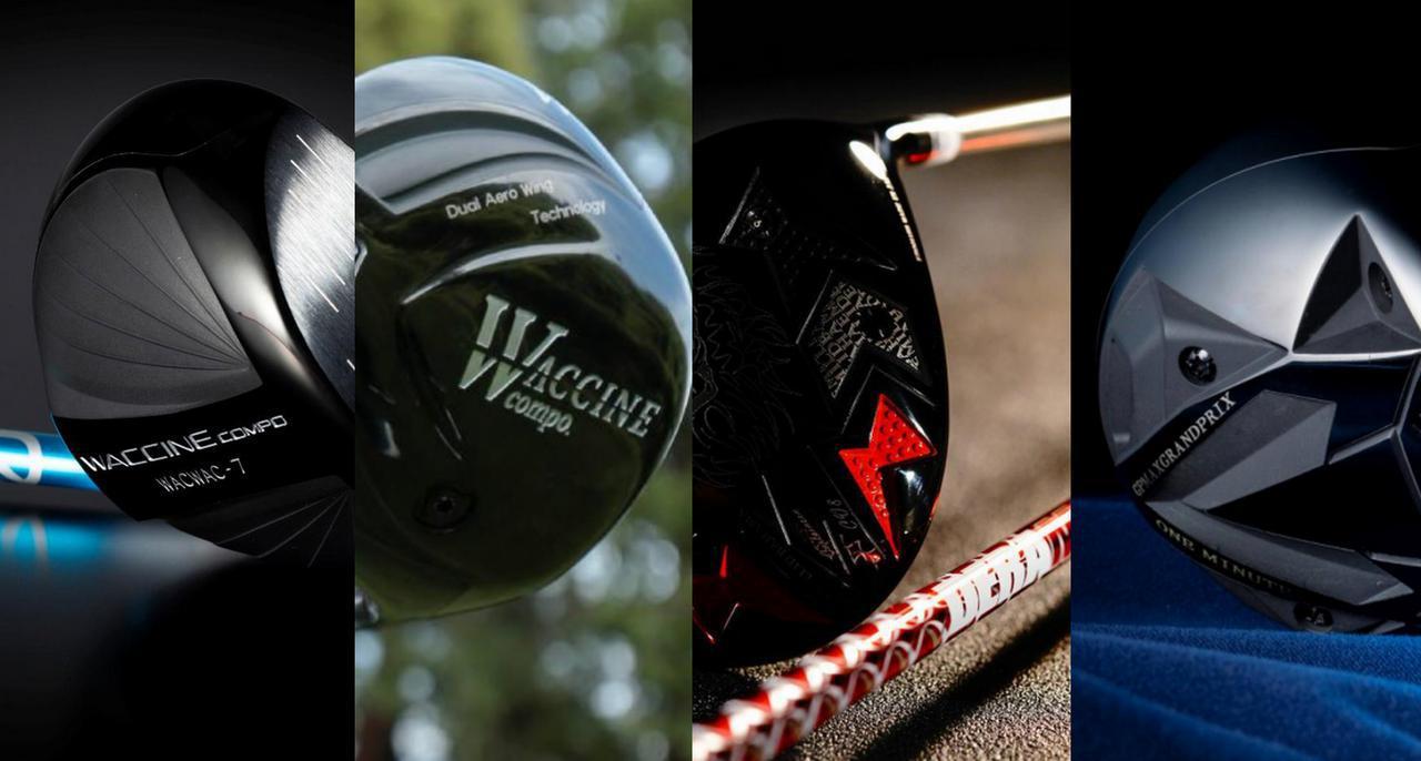 画像: 写真左から「ワクチンコンポWACWAC-7×メビウスEQ DXカスタムドライバー」「ワクチンコンポ×メビウスEQ DX Lite」「カールヴィンソン赤デラカスタム」「青デラ×G8カスタム」