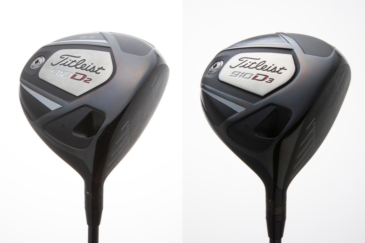 画像: タイトリストが2010年に発売したドライバー「910D2」(左)と「910D3」(右)