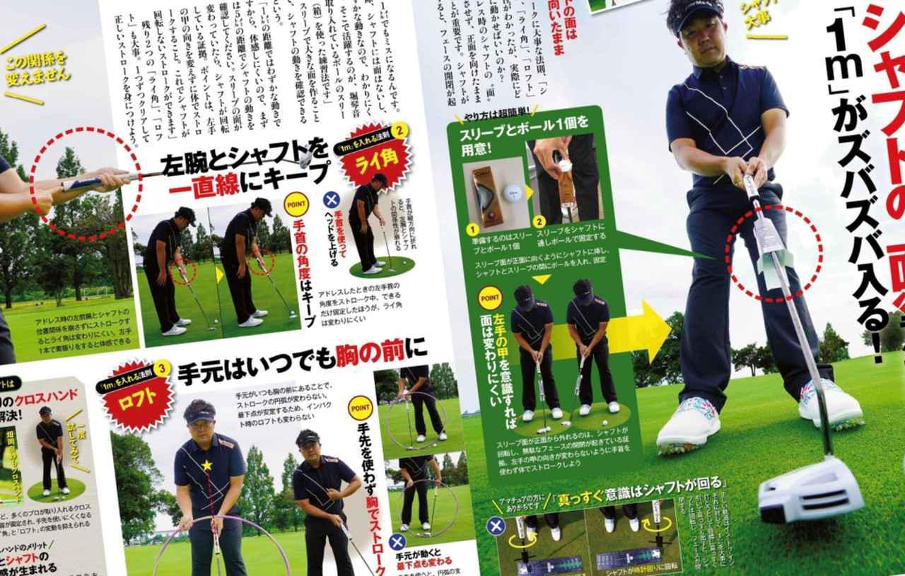 """画像: 月刊ゴルフダイジェスト2021年11月号の特集「3つのチカラで入れる『1m』の法則」で紹介されていた、""""シャフトの面""""を意識した練習法を実践!"""