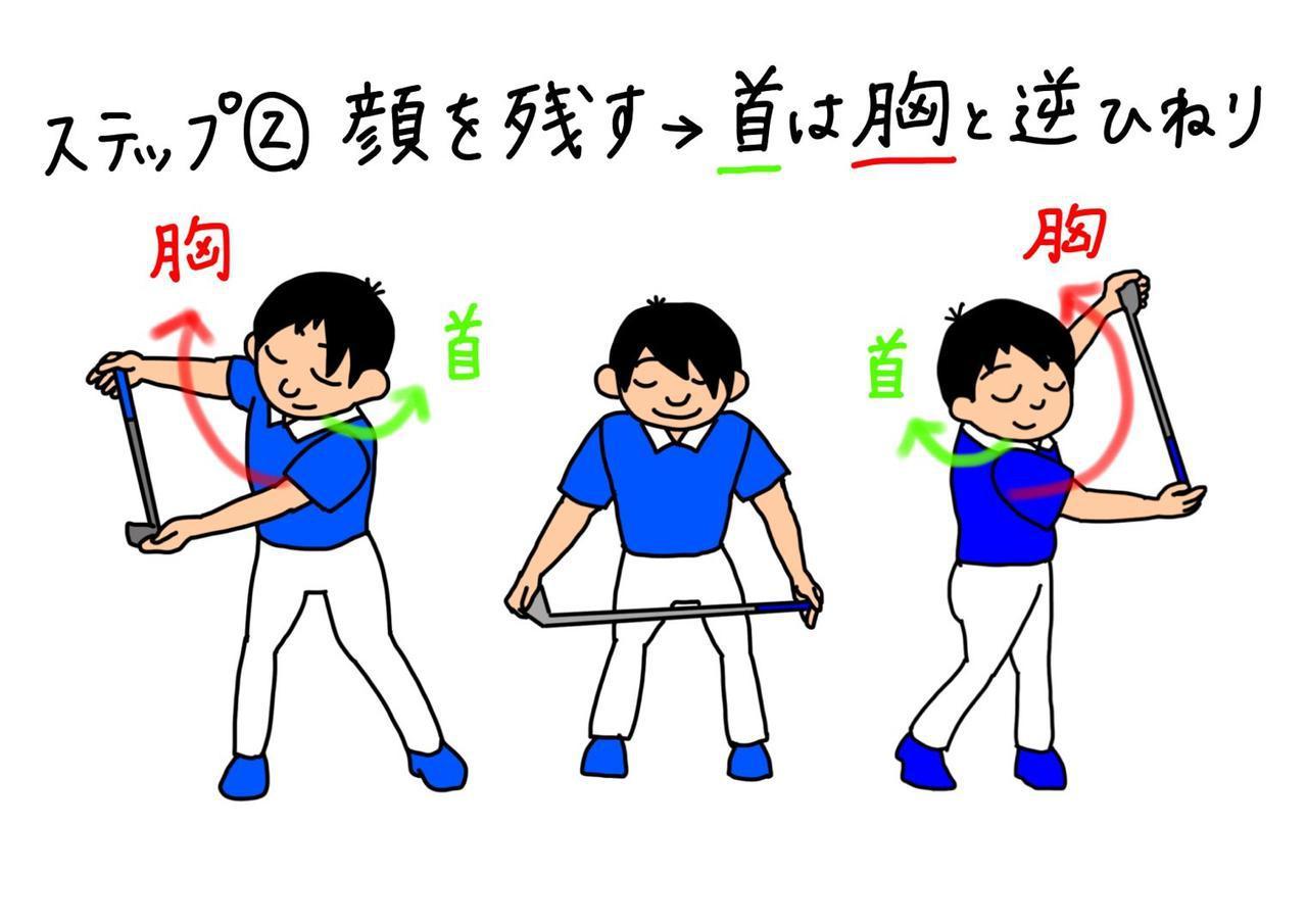 画像: ステップ【1】のストレッチで上体をほぐしたら、次は頭を残した状態で同じ動きをしてみよう