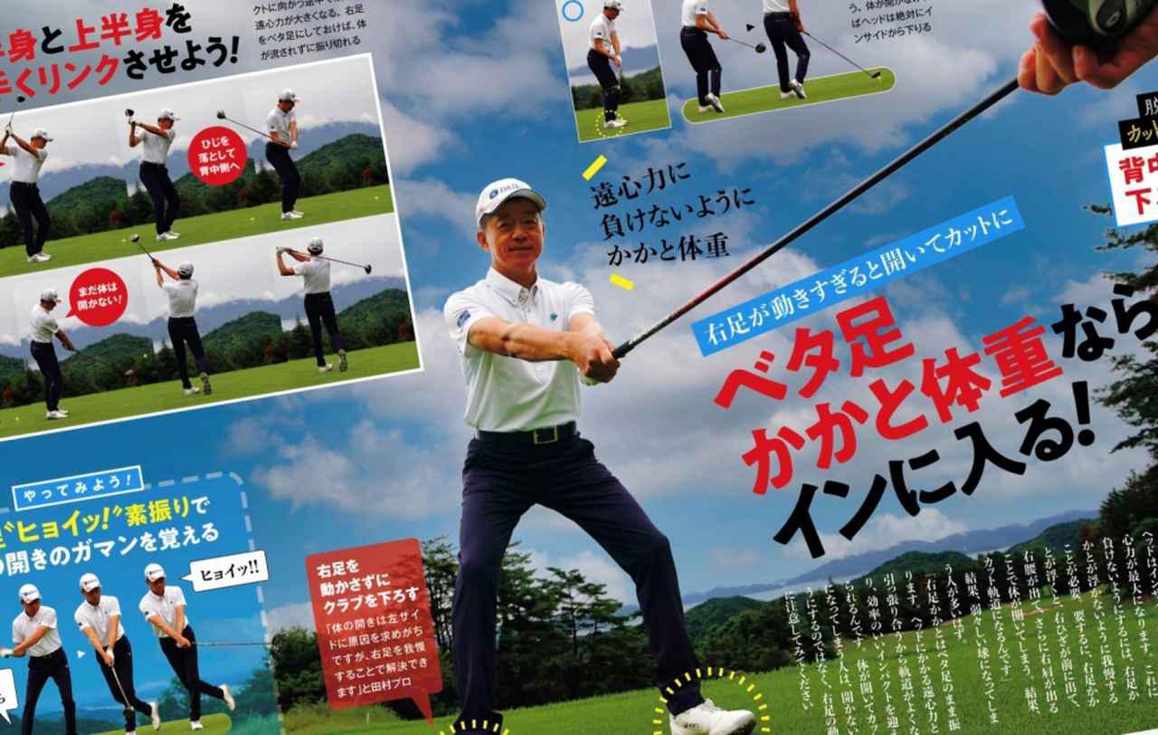 画像: 月刊ゴルフダイジェスト2021年11月号の特集「脱!カット軌道」で紹介されていた、田村尚之プロが教えるカット軌道を直す練習法を実践!