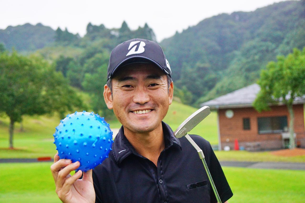 画像: 近藤智弘のコーチ兼キャディでブリヂストンオープンを共に戦ったツアープロコーチの長谷川哲也が100円均一ショップで買えるボールを使ってコスパ最強のドリルを教えてくれた