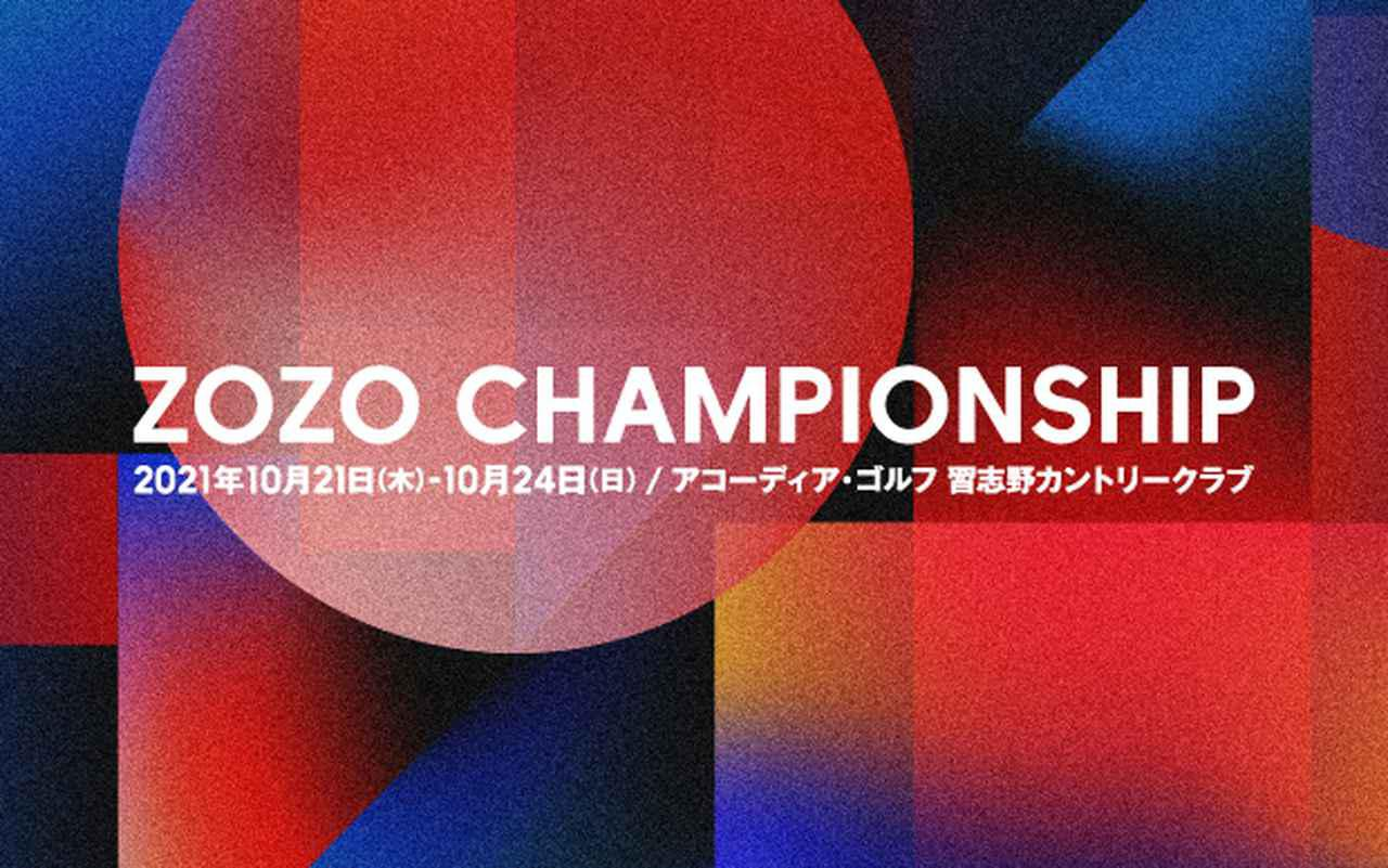 画像: ZOZO CHAMPIONSHIPトーナメント/公式観戦ツアー/ゴルフダイジェストツアー