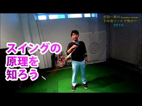 画像: クラブを加速させるコツ【吉田一尊の下半身リードで飛ばせ!①】 www.youtube.com