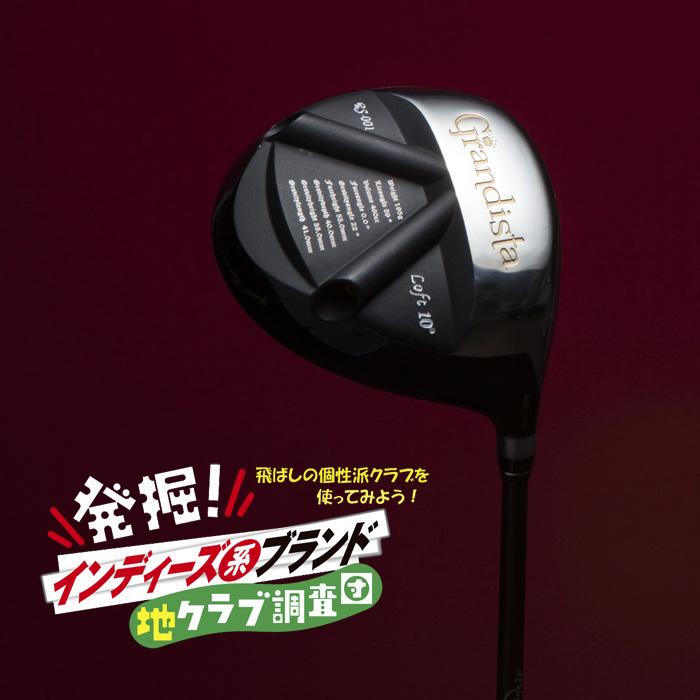 画像: 地クラブ調査隊 グランディスタRS-001ドライバー|ゴルフダイジェスト公式通販サイト「ゴルフポケット」