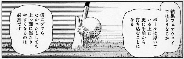 画像: 練習場マットはダフってもソールが滑ってくれる。 それに慣れてしまうと、ボールが「浮いている」フェアウェイから、かえってダフってしまうのだ。