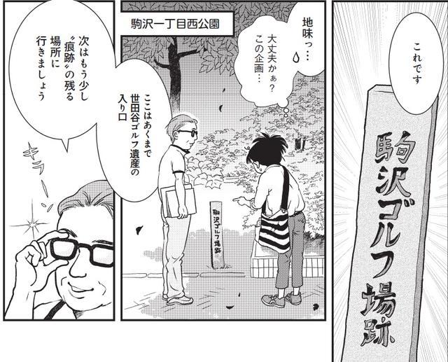 画像: 駒沢公園から徒歩1~2分、駒沢一丁目西公園に「ゴルフ遺産」を発見。 まだまだ、世田谷ゴルフさんぽははじまったばかり。