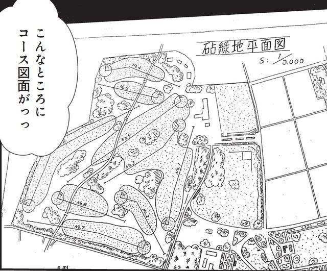 画像: なんと当時のゴルフ場の図面を発見。この図面を元に公園を歩くと、かなりのゴルフ場気分を味わえます。