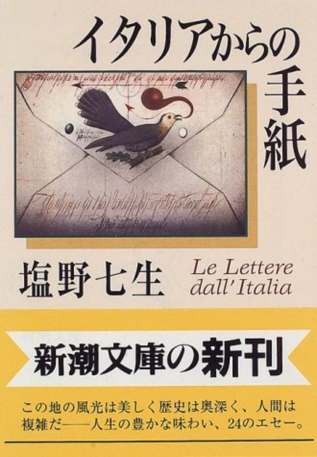 画像: イタリアからの手紙 (新潮文庫) | 塩野 七生 | 本 | Amazon.co.jp