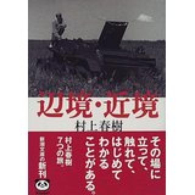 画像: Amazon.co.jp: 辺境近