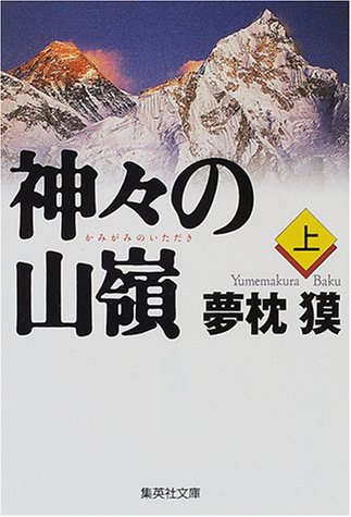 画像: 神々の山嶺(上) (集英社文庫) | 夢枕 獏 | 本 | Amazon.co.jp