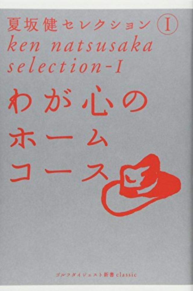 画像: わが心のホームコース (ゴルフダイジェスト新書classic 1 夏坂健セレクション 1) : 夏坂 健 : 本 : Amazon