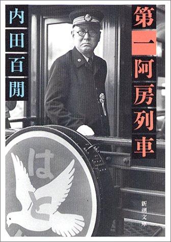 画像: 第一阿房列車 (新潮文庫) | 内田 百けん | 本 | Amazon.co.jp