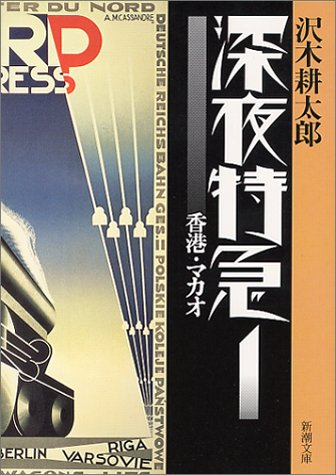 画像: 深夜特急〈1〉香港・マカオ (新潮文庫) | 沢木 耕太郎 | 本 | Amazon.co.jp