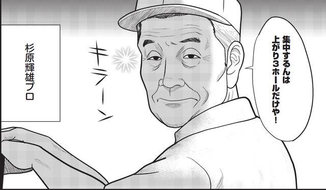画像: これは、実際に合田プロが言われた言葉だという