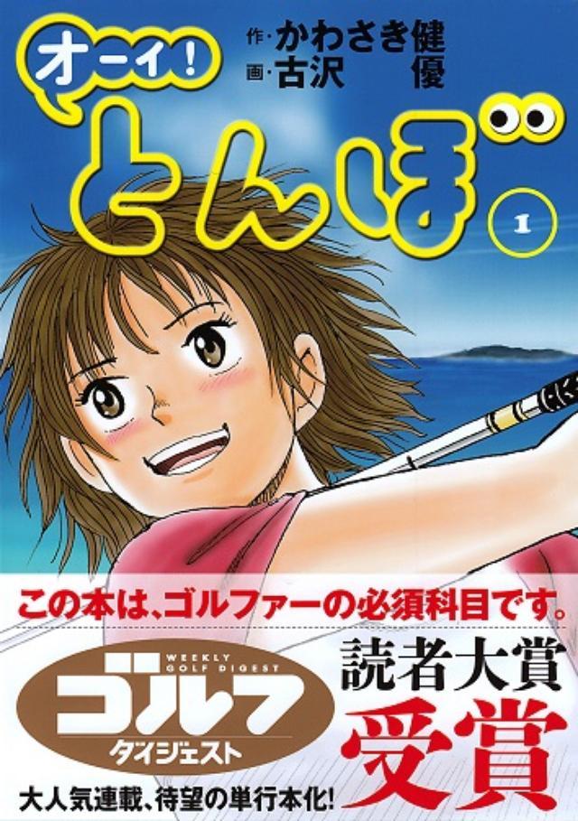 画像: 「オーイ!とんぼ」【予約販売・5/30発売】|ゴルフダイジェスト公式通販サイト「ゴルフポケット」