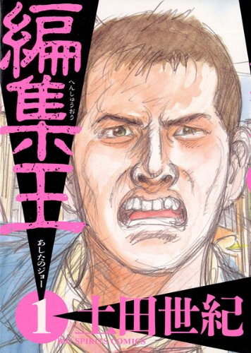 画像: Amazon.co.jp: 編集王(1) (ビッグコミックス) 電子書籍: 土田世紀: 本