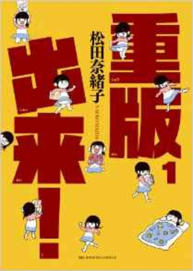 画像: 重版出来! 1 (ビッグコミックス) | 松田 奈緒子 | 本 | Amazon.co.jp