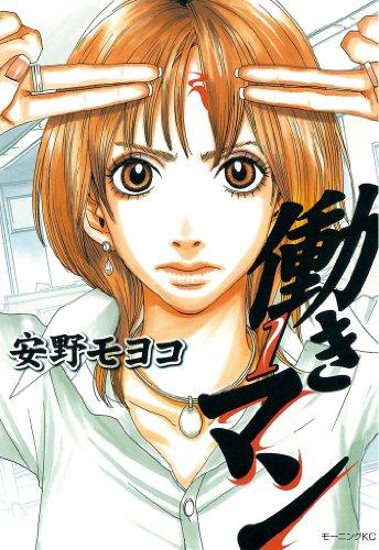 画像: Amazon.co.jp: 働きマン(1) (モーニングコミックス) 電子書籍: 安野モヨコ: 本