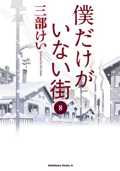 画像: 最終8巻が発売されたばかりだ。「僕だけがいない街」三部けい(角川書店)