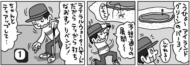 画像: ティアップして打ち直し…!?