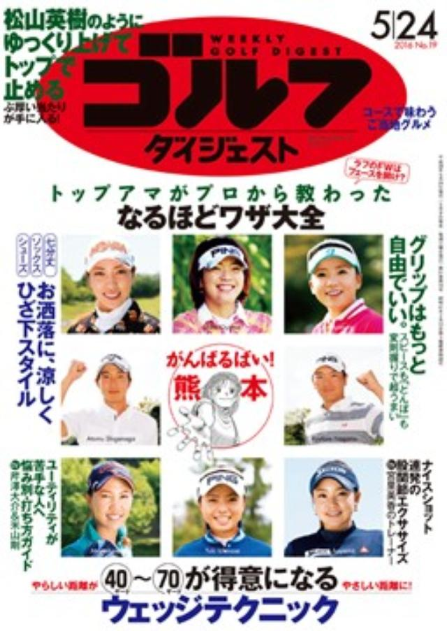 画像: 週刊ゴルフダイジェスト 2016/5/24号