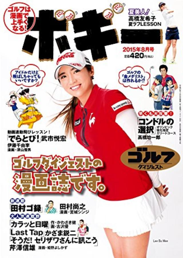 画像: Amazon.co.jp: ゴルフダイジェストコミック ボギー 2015年 08月号 [雑誌] eBook: ゴルフダイジェスト社: Kindleストア