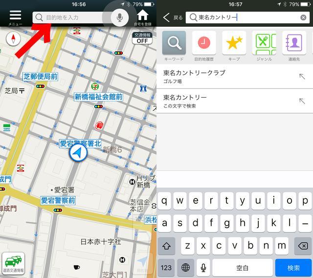 画像: まずはアプリを起動。上の検索バーに目的地の住所や名前を入力して検索。(音声入力にも対応)