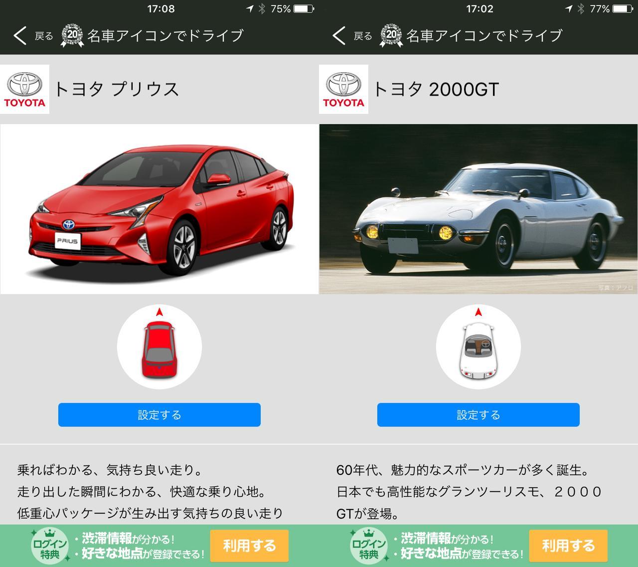 画像: 新型プリウスや名車2000GTなどをアイコンとして使用可能